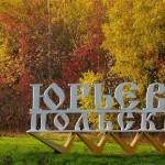 Москва — Юрьев-Польский